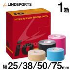 イオテープ キネシオロジーテープ スポーツ テーピングテープ 50mm x 5.0m 6本 箱 LINDSPORTS リンドスポーツ