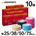 Yahoo!LINDSPORTS Yahoo!ショッピング店【 お得な10セット 】 イオテープ キネシオロジーテープ スポーツ テーピングテープ (50mm×5m 6本入) 10セット LINDSPORTS リンドスポーツ