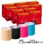 Yahoo!LINDSPORTS Yahoo!ショッピング店【 お得な10セット 】 イオテープ キネシオロジーテープ スポーツ テーピングテープ (75mm×5m 4本入) 10セット LINDSPORTS リンドスポーツ