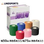 リンドフレックスPRO 50mm  x  4.6m 6本 箱