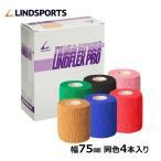 自着式テープ リンドフレックス PRO テーピング 75mm x 4.6m 4本 箱 スポーツ テーピングテープ LINDSPORTS リンドスポーツ