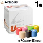 Yahoo!LINDSPORTS Yahoo!ショッピング店L-アンダーラップ アンダーラップテープ 70mm ×27m 【お得な48本セット】 皮膚 保護 テープ LINDSPORTS リンドスポーツ