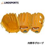 内野手グローブ 内野手用 グラブ 硬式 右投 イエロー バスケットウェブ/Hウェブ 野球 LINDSPORTS リンドスポーツ