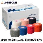 伸縮テープ テーピングテープ NEO ソフトリップ 幅50mm 75mm 白 黒 タン 赤 青 グレー 同色同サイズ1箱 ハンディカット伸縮テープ LINDSPORTS リンドスポーツ