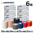 伸縮テープ テーピングテープ NEO ソフトリップ 幅50mm 75mm 白 黒 タン 赤 青 グレー ハンディカット伸縮テープ LINDSPORTS リンドスポーツ