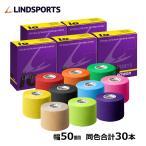 パワー イオテープ キネシオロジーテープ カラー スポーツ テーピングテープ 50mm ×5m 6本/箱 ( お得な5セット ) LINDSPORTS リンドスポーツ