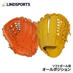 ソフトボール用 北米ステアハイド オールポジショングローブ 女性向け オレンジ イエロー 右投用 左投用 LINDSPORTS リンドスポーツ