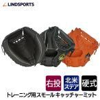 スモールキャッチャーミット 硬式 トレーニング用 黒 オレンジ 右投用 野球 LINDSPORTS リンドスポーツ