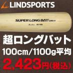 LINDSPORTS 竹素材 超ロングバット 100cm 1100g平均 実打可能