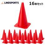 ミニ三角コーン 高さ30cm 16本セット