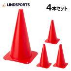 LINDSPORTS ミニパック ミニ三角コーン 高さ30cm 4本セット