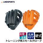 スモールグローブ トレーニング用 右投 左投 黒 オレンジ 青 野球 トレーニンググローブ グラブ LINDSPORTS リンドスポーツ