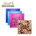公式 リンツ Lindt チョコレート ミニプラリネ 100g(グリーン・ピンク・ブルー) ギフト プレゼント