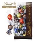公式 リンツ Lindt チョコレート リンドール10種類アソート Bタイプ 30個入り 送料無料