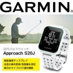 Garmin Approach(R) S20J  ホワイト ゴルフ用 スマートウォッチ ガーミン 解像度ディスプレイ ゴルフ機能 ライフログ