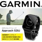 GARMIN ガーミン 372311 GPSゴルフナビ Approach S20J ブラック