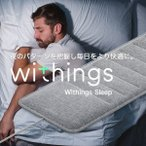Withings ウィジングズ Sleep 睡眠サイクル分析 ホームオートメーション