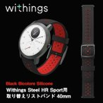 Withings Steel HR Sport用別売りリストバンド Black Bicolore Silicone Sport wristband 日本正規代理店品  SILICONE WRISTBAND-S