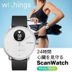 スマートウォッチ Withings ScanWatch White 38mm 心拍計測 睡眠モニタリング 50m防水 ウォーキング 健康管理  スキャンウォッチ サファイアガラス