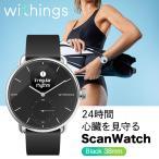 スマートウォッチ Withings ScanWatch Black 38mm 心拍計測 睡眠モニタリング 50m防水 ウォーキング 健康管理  スキャンウォッチ サファイアガラス