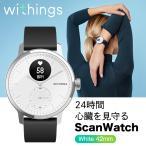 スマートウォッチ Withings ScanWatch White 42mm 心拍計測 睡眠モニタリング 50m防水 ウォーキング 健康管理  スキャンウォッチ サファイアガラス