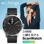 スマートウォッチ Withings ScanWatch Black 42mm 心拍計測 睡眠モニタリング 50m防水 ウォーキング 健康管理  スキャンウォッチ サファイアガラス