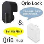 Qrio Lock + Qrio Hub セット Q-SL2 スマートロックを遠隔操作 解錠 施錠 キュリオロック キュリオハブ お得なセット スマホが鍵になる