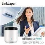 LinkJapan eRemote mini iot スマートリモコン AI 学習リモコン スマートホーム 家電リモコン  Amazon Alexa Google Home 対応
