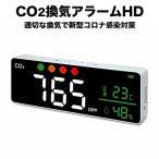 CO2センサー CO2換気アラームHD 換気センサー 二酸化炭素濃度計 二酸化炭素センサー CO2モニター 壁掛けできる オフィス 教室 待合室 飲食店