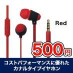 イヤホン WKM-02 Red