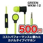 イヤホン WKM-12 Green