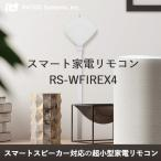 スマート家電リモコン RS-WFIREX4 ホワイト