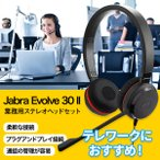 Jabra Evolve 30 II Stereo 業務用ヘッドセット ステレオヘッドセット 両耳タイプ 通話 音声 音楽 マイク 会議 電話 テレワーク 在宅