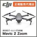 Mavic 2 Zoom 正規販売代理店 マビック 2 ズーム DJI ドローン カメラ付き 高性能ズームレンズ   空撮用ドローン mavic2 ドローンカメラ マビック2