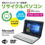リサイクルパソコン ノートパソコン 中古 Intel Core i5 リサイクルPC リユース