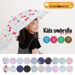 Rain Kids Labo 雨傘 ジャンプ傘 手開き キッズ 子ども用 雨傘 45cm 50cm 55cm 58cm おしゃれ オシャレ 女の子 小学生 シンプル ピンク 花柄 水色 チェック