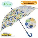 MINION ミニオン 1コマ透明 キャラクター アンブレラ キッズ 子供 45cm 雨傘 ミニオンズ MINIONS ミニオンズ 子ども こども 手開き式 通学 入園 入学 男の子