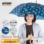 MOOMIN ムーミン グッズ 60cm ジャンプ傘 雨傘 キャラクター リトルミイプレゼント 北欧 おしゃれ かわいい レディース  uvカット 雨晴兼用 傘 長傘 大人