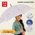Sanrio サンリオ グッズ キャラクター アンブレラ キッズ 子供用 55cm 雨傘 ハローキティ マイメロディ リトルツインスターズ キキララ かわいい おしゃれ