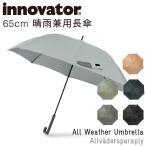 日傘 晴雨兼用 65cm  メンズ ユニセックス innovator イノベーター ジャンプ傘 男女兼用