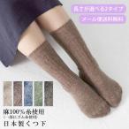 【長さが選べる2タイプ(ショート丈16cm/23cm)】リネンラミー縄柄ソックス・靴下