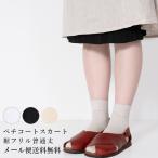 ペチコート裾フリル/ブラック・ホワイト【綿100%】【クレープ肌着】【普通丈】【コットン100%】楊柳 ちぢみ