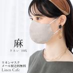 さらり、涼しいリネンマスク 麻マスク 立体マスク●リネン100%,接触冷感●天然リネン素材マスク・吸湿性・通気性