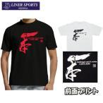 柔道Tシャツ『一本』 前面プリント ライナースポーツオリジナル 130 140 150 S M L LL 3L