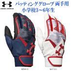 アンダーアーマー 野球 子供用 バッティンググローブ 手袋 両手用 バッティンググラブ CLEANUP VI B GLOVE 1295584