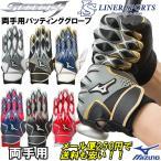ミズノ 野球 バッティンググローブ/手袋 両手用 セレクトナイン