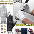 ショッピング高校野球 高校野球ルール対応モデル ミズノプロ 野球 バッティンググローブ 手袋 <シリコンパワーアークMI>両手用