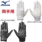 ミズノ 野球 バッティンググローブ/手袋 両手用 セレクトナイン 高校野球対応