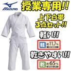 ミズノ 授業用柔道着 上下白帯セット 3点セット