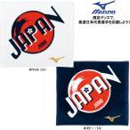 ミズノ 柔道 ハンドタオル 柔道日本代表応援ハンドタオル 34×38cm
